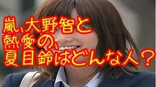 コレ好き? http://gftgd.com/0/xrk3nj0 夏目鈴 画像.