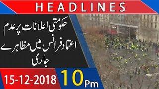 News Headlines 10:00 PM | 15 Dec 2018 | 92NewsHDUK