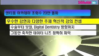 치과전문지 세미나비즈 온라인 뉴스(20210131_04…