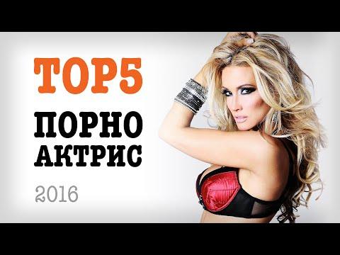 Топ 5 порноактрис 2016