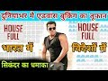 Race 3 Advance Booking Report in India and Overseas   Release on Eid   Salman Khan, Jacqueline