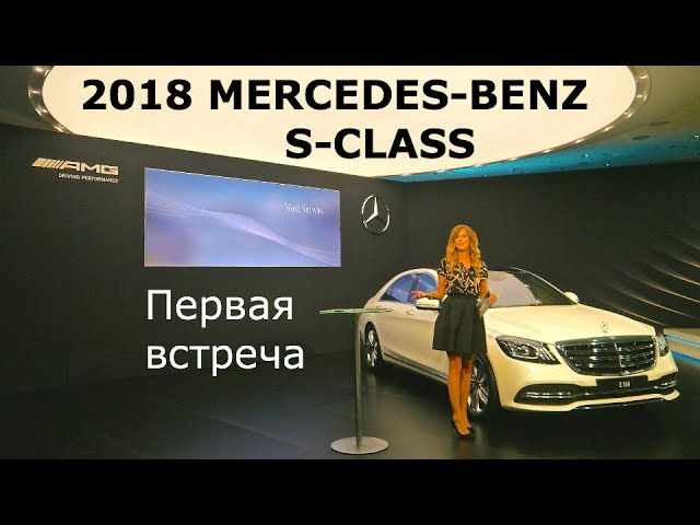 2018 Mercedes-Benz S-Class, первая встреча - КлаксонТВ
