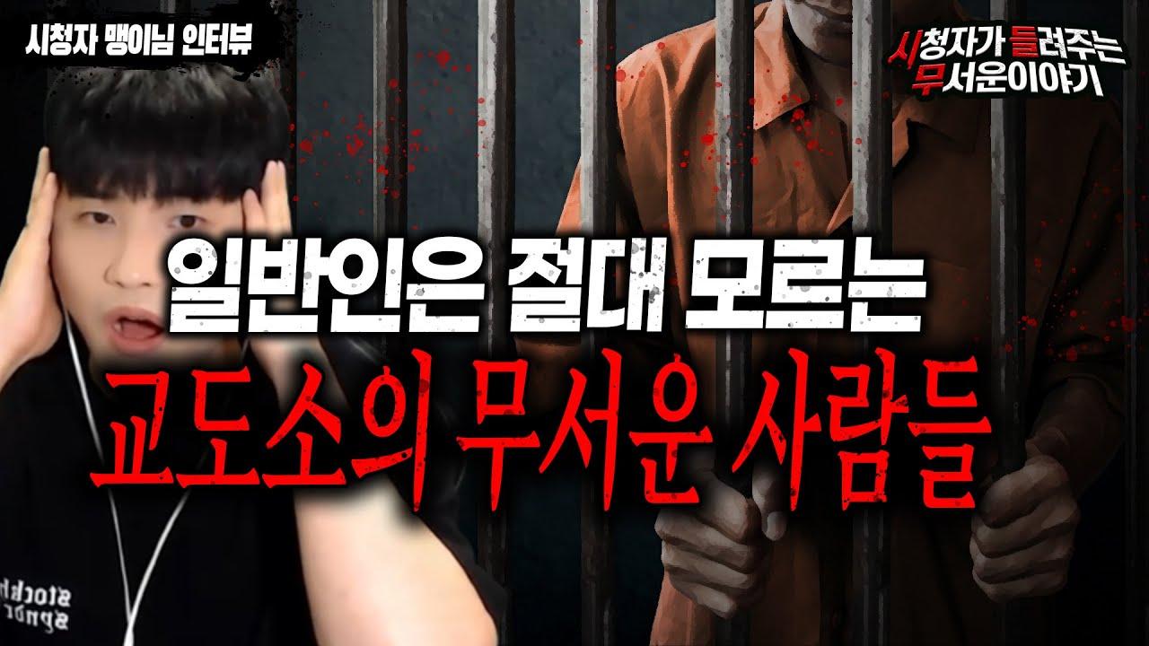【무서운이야기 실화】 교도소를 절대 가면 안되는 소름 끼치는 이유 사람이 이렇게 무섭습니다..ㅣ맹이 님 사연ㅣ돌비공포라디오ㅣ괴담ㅣ미스테리 인터뷰ㅣ시청자 사연