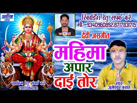 Mahima Apaar Dai Tor - महिमा अपार दाईं तोर | Chhattisgarhi New 2018 HD Jasgeet Video Songs |