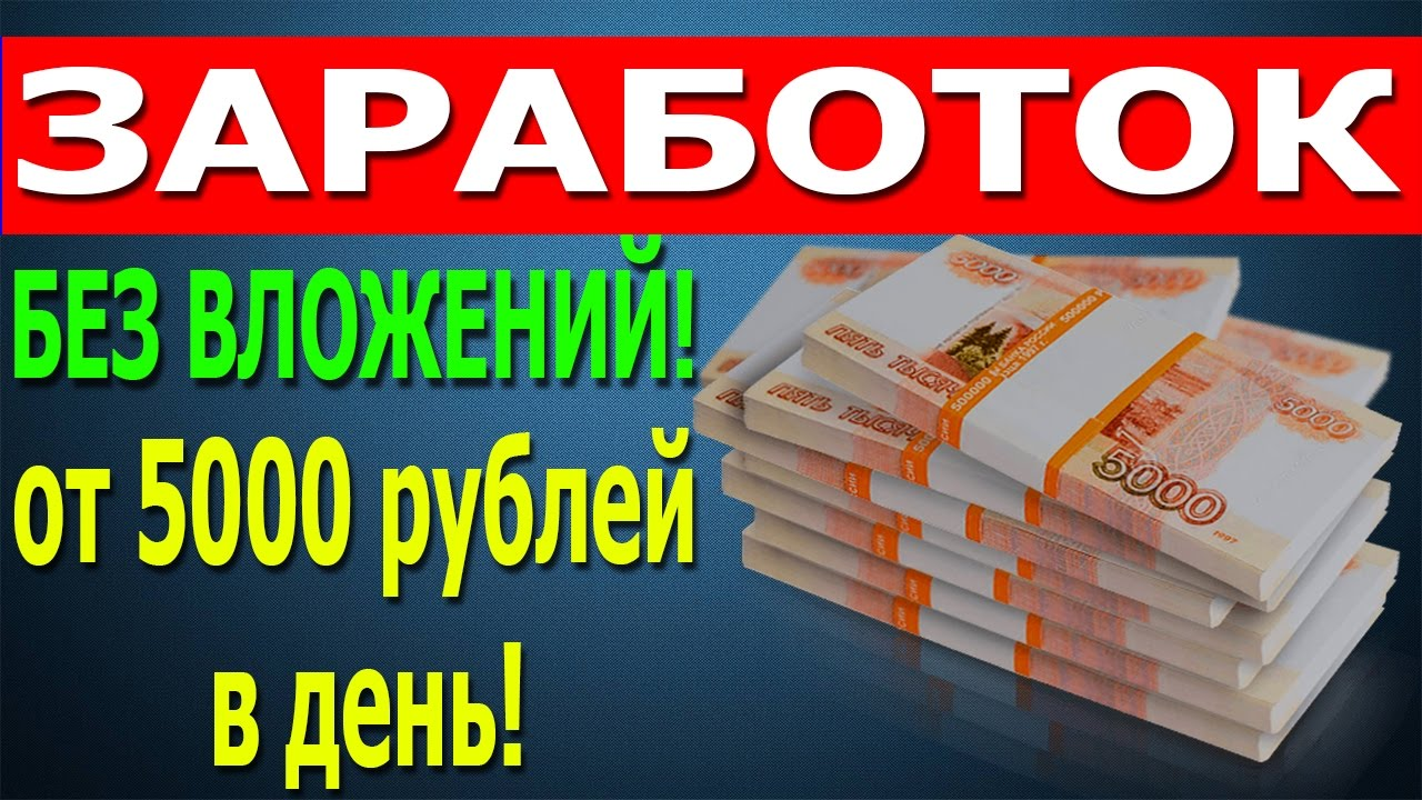 заработок в интернете 5000 рублей в день