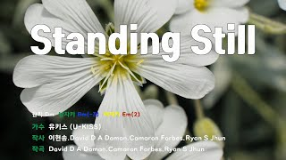 [은성 반주기] Standing Still - 유키스(U-KISS)