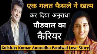 Anuradha Paudwal Love Story With Gulshan Kumar | Anuradha Paudwal |Gulshan Kumar