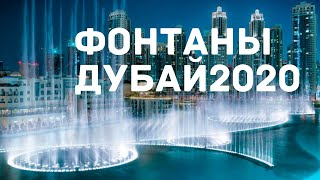 Фонтан Дубай|Fountain Dubai |Развлечения 2020 - невероятное шоу