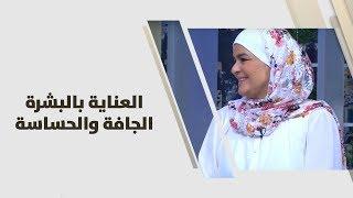 سميرة كيلاني  - العناية بالبشرة الجافة والحساسة