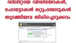 How To Fully Recover Your formatted / Deleted Data | 100% Working(MalayalaM)