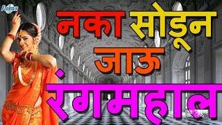 Naka Sodun Jau - Koli Geet Marathi | Hot Koligeet 2016 | Marathi Koli Songs
