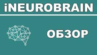 Обзор iNeuroBrain ICO - Будущее начинается сегодня!