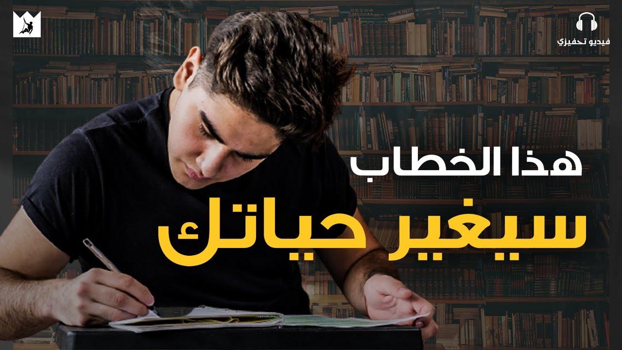 كن طالبًا كل يوم | جيم رون (Be A student) - فيديو تحفيزي للدراسة مترجم