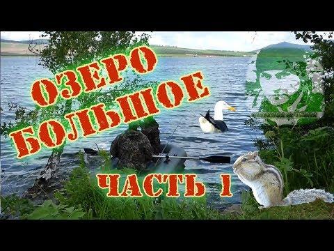 озеро  Большое Часть 1