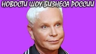Директор Моисеева рассказал об онкологическом заболевании певца. Новости шоу-бизнеса России.