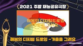 2021 완주 재능공유…
