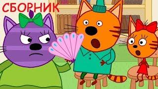 Три Кота | Сборник невероятных серий | Мультфильмы для детей 😱🙊🏰