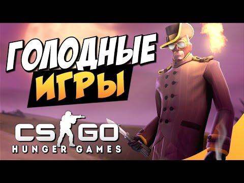 CS:GO - Голодные игры!