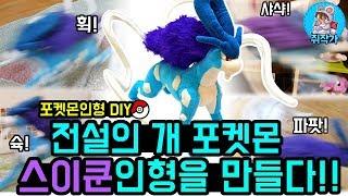 포켓몬인형DIY - 전설의 개 포켓몬 스이쿤! 인형으로 만들어서 잡아버릴꺼야! Making a Legendary Pokemon Suicune Plush