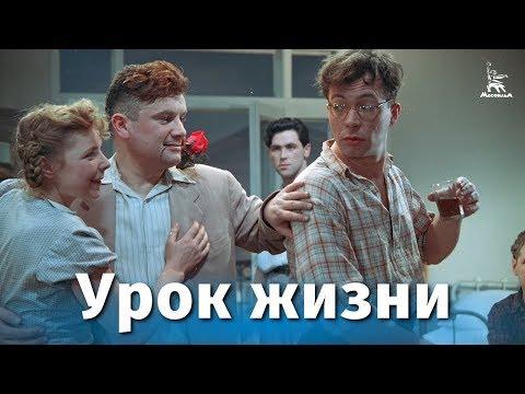 Урок жизни (драма, реж. Юлий Райзман, 1955 г.)