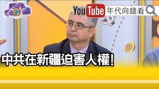 精華片段》伊利夏提:消失的維吾爾族人成了中共器官移植的備用庫?!【年代向錢看】20190524