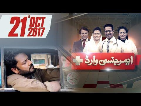 Baap Ki Zimedaari   Emergency Ward   SAMAA TV   21 Oct 2017