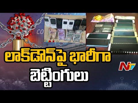 కరోనాను క్యాష్ చేసుకుంటున్న బెట్టింగ్ బుకీలు | Betting on Corona Lockdown in India | Ntv