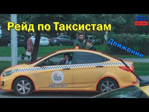 Рейд Движение Таксисты в Марьино \ Нарушение пдд \ Через двойную сплошную \ ДПС