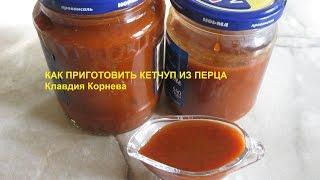 Как приготовить кетчуп из перца