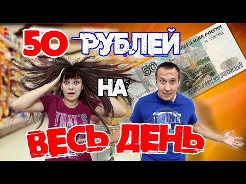 50 рублей на ВЕСЬ ДЕНЬ/ Можно ли выжить? Бомж день