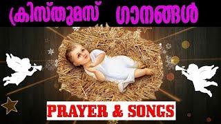 ക്രിസ്ത്മസ് ഗാനങ്ങളും പ്രാർത്ഥനയും # Christmas songs and prayer malayalam PART 1