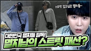 스트릿패션 잘 입는다 오우 🙊 멸치남분들 클릭!!!