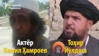 Ўзбекфильм Тоир Йўлдош ва Жума Намангоний аида фильм олмода
