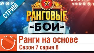 Ранги на основе сезон 7 серия 8 - Стрим - World of warships(, 2017-08-03T16:17:00.000Z)