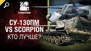 СУ-130ПМ vs Scorpion - кто лучше? - от Compmaniac [World of Tanks]
