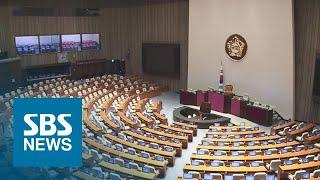 오늘 국회 본회의…여야 3당 원내대표 '마지막 …