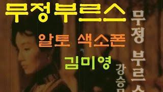 무정 부르스-(알토 색소폰) 김미영 연주