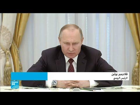 قادة من العالم يهنئون بوتين بفوزه بالانتخابات الروسية  - نشر قبل 2 ساعة
