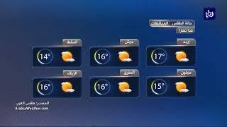 النشرة الجوية الأردنية من رؤيا 23-2-2018