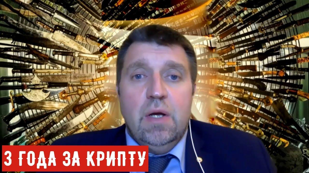 Штрафы и уголовка: ужесточение регулирования виртуальных валют в России. Дмитрий Потапенко