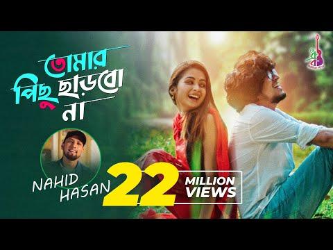 Tomar Pichu Charbo Na  Nahid Hasan  Imran Ahmed Saudagar  Loren Mendes  Bangla New Song 2019