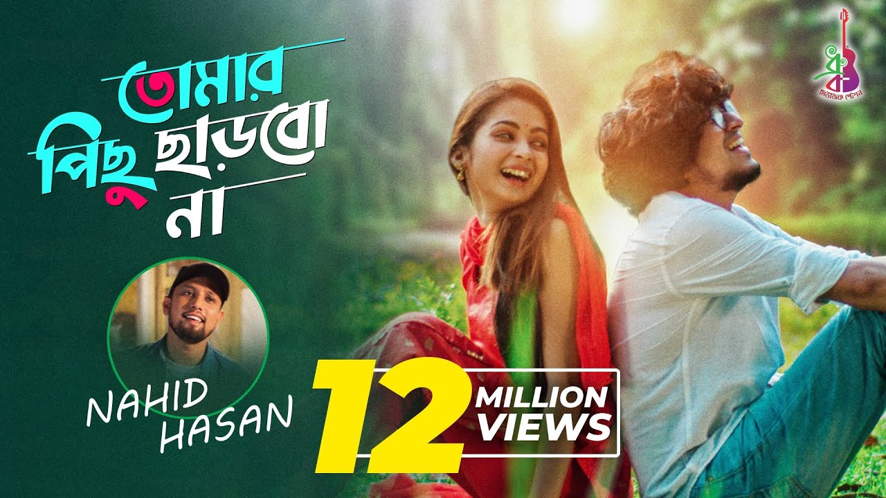 Download Tomar Pichu Charbo Na   Nahid Hasan   Imran Ahmed Saudagar   Loren Mendes   Bangla New Song 2019