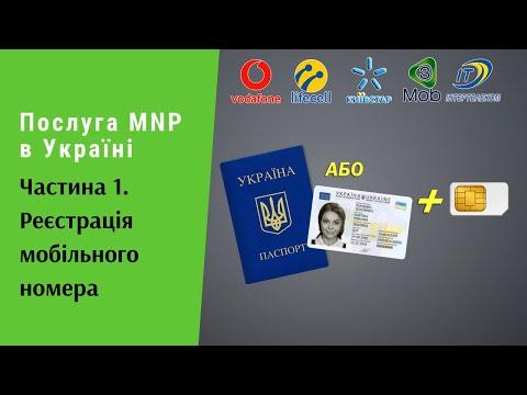 Послуга MNP в Україні. Частина 1. Реєстрація мобільного номера | Протизавр