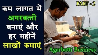 EARN Rs. 2500 PER DAY  By Making Agarbatti | Agarbatti Making Machine