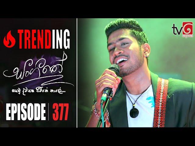 Sangeethe | Episode 377 30th September 2020