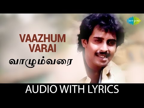 Vazhum Varai -Song With Lyrics | Vairamuthu | Bappi Lahiri | S.Pbrahmanyam | Tamil | HD Songs