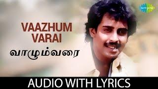 Vazhum Varai -Song With Lyrics | Vairamuthu | Bappi Lahiri | S.P.Balasubrahmanyam | Tamil | HD Songs