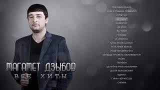 Магамет Дзыбов - Все хиты