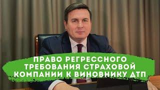 видео Регресс по ОСАГО с виновника ДТП