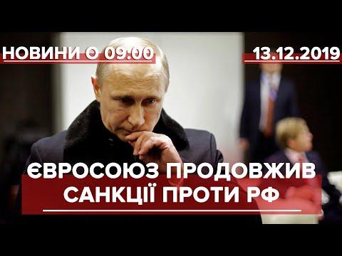 24 Канал: Випуск новин за 9:00: Зеленський про мінські угоди